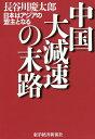 【ショップ内で100円クーポン配布中!】中国大減速の末路 日本はアジアの盟主となる/長谷川慶太…