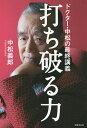 打ち破る力 ドクター・中松の最終講義/中松義郎【1000円以上送料無料】