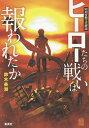 bookfan 2号店 楽天市場店で買える「ヒーローたちの戦いは報われたか 昭和特撮文化概論/鈴木美潮【1000円以上送料無料】」の画像です。価格は1,500円になります。