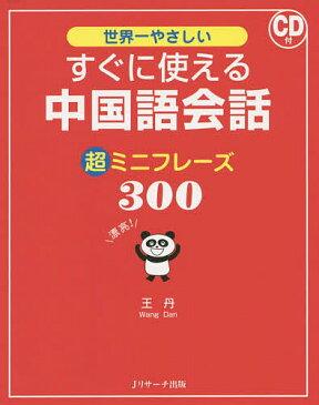 世界一やさしいすぐに使える中国語会話超ミニフレーズ300/王丹【1000円以上送料無料】
