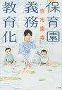 保育園義務教育化/古市憲寿【1000円以上送料無料】