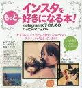 マイナビムックインスタをもっと好きになる本! Instagram女子のためのハッピーマニュアル【後...