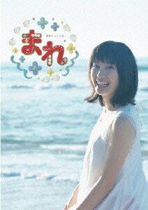 連続テレビ小説 まれ 完全版 DVDBOX1/土屋太鳳【後払いOK】【1000円以上送料無料】