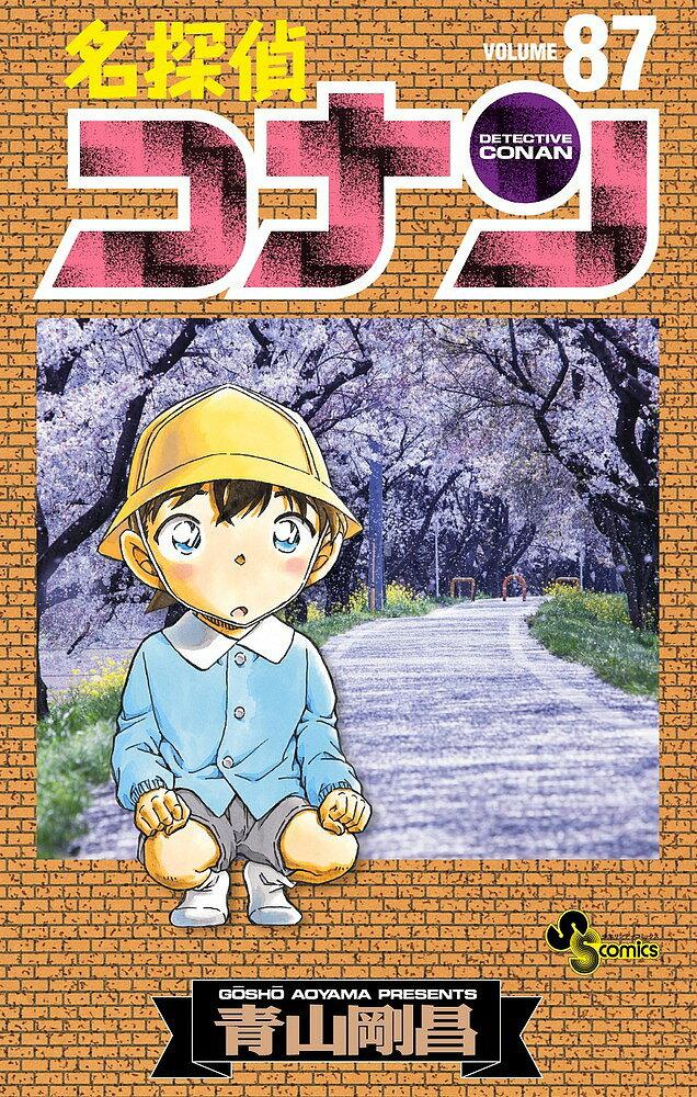 少年, 小学館 少年サンデーC  Volume871000