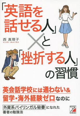 「英語を話せる人」と「挫折する人」の習慣/西真理子【1000円以上送料無料】