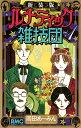 りぼんマスコットコミックス【今だけポイント3倍!】ルナティック雑技団