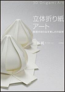 立体折り紙アート 数理がおりなす美しさの秘密/三谷純【後払いOK】【1000円以上送料無料】
