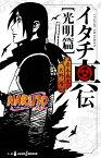 イタチ真伝 NARUTO−ナルト− 光明篇/岸本斉史/矢野隆【1000円以上送料無料】