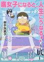 bookfan 2号店 楽天市場店で買える「腐女子になると、人生こうなる!〜底〜/御手洗直子【1000円以上送料無料】」の画像です。価格は928円になります。