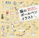ブティック・ムック1233猫のボールペンイラスト【後払いOK】【1000円以上送料無料】