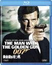 007/黄金銃を持つ男(Blu−ray Disc)/ロジャー・ムーア【後払いOK】【1000円以上送料無料】