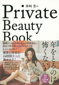 〔重版予約〕神崎恵のPrivate Beauty Book/神崎恵【後払いOK】【1000円以上送料無料】