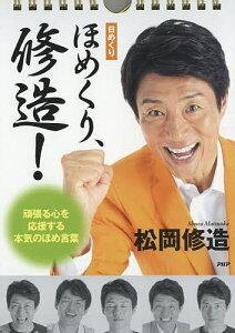 カレンダー 日めくり ほめくり、修造!【後払いOK】【1000円以上送料無料】