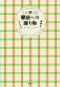 蠍座への贈り物/ジーニー【1000円以上送料無料】