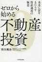 【ショップ内で100円クーポン配布中!】ゼロから始める不動産投資 未来に富をもたらす資産運用の…