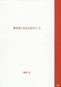 経営者になるためのノート/柳井正【1000円以上送料無料】
