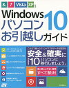 Windows10パソコンお引越しガイド/井村克也【1000円以上送料無料】 - オンライン書店 BOOKFAN