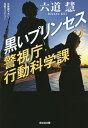 黒いプリンセス 文庫書下ろし/長編ミステリー/六道慧【1000円以上送料無料】