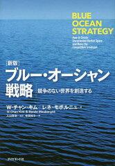 ブルー・オーシャン戦略 競争のない世界を創造する/W・チャン・キム/レネ・モボルニュ/入...