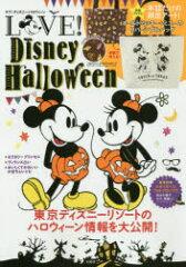 【今だけポイント3倍!】【1000円以上送料無料】LOVE!DisneyHalloween【後払いOK】