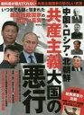 MAXムック中国・ロシア・北朝鮮共産主義大国の悪行 教科書が教えてくれない共産主義国家の恐ろ...