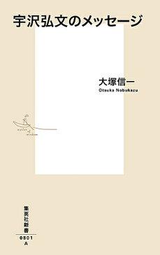 宇沢弘文のメッセージ/大塚信一【1000円以上送料無料】
