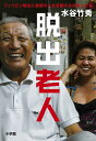 脱出老人 フィリピン移住に最後の人生を賭ける日本人たち/水谷竹秀【後払いOK】【1000円以上…