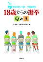 18歳からの選挙Q&A 政治に新しい風を18歳選挙権/全国民主主義教育研究会【後払いOK】【1…