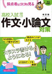 高校入試作文・小論文対策【1000円以上送料無料】