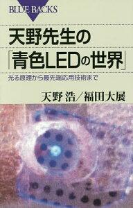 ブルーバックス B?1932天野先生の「青色LEDの世界」 光る原理から最先端応用技術まで/天野...
