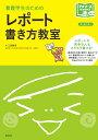 看護学生のためのレポート書き方教室 オールカラー/江原勝幸【1000円以上送料無料】
