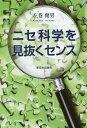 ニセ科学を見抜くセンス/左巻健男【後払いOK】【1000円以上送料無料】