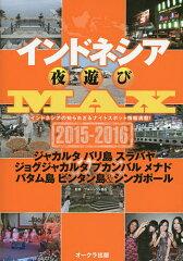 OAK−MOOK 582インドネシア夜遊びMAX 2015−2016【後払いOK】【1000円以上送料無料】