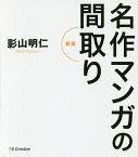 名作マンガの間取り/影山明仁【1000円以上送料無料】