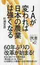 JAが変われば日本の農業は強くなる/杉浦宣彦【後払いOK】【1000円以上送料無料】