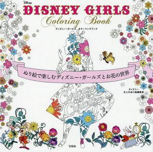 DISNEY GIRLS Coloring Book ぬり絵で楽しむディズニー・ガールズとお花…