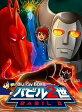 バビル2世 Blu−ray BOX(Blu−ray Disc)【1000円以上送料無料】