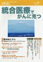 統合医療でがんに克つ VOL.88(2015.10)【1000円以上送料無料】