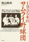 1935年のサムライ野球団 「裏ワールド・シリーズ」に挑んだニッポニーズ・オールスターズの謎/佐山和夫【1000円以上送料無料】