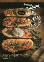 シカゴ発絶品こんがりレシピ 本当はおいしいアメリカ料理/岸田