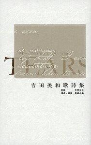 TEARS 吉田美和歌詩集/吉田美和/中村正人/豊崎由美【1000円以上送料無料】