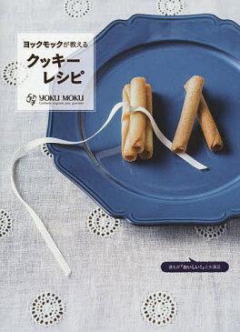 ヨックモックが教えるクッキーレシピ 誰もが「おいしい!」と大満足/ヨックモック/レシピ【1000円以上送料無料】