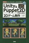 Unity & Puppet 2Dではじめる2Dゲーム制作 2Dイラストに「ボーン」を入れて動かす/フーモア/IO編集部【1000円以上送料無料】