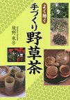 よく効く手づくり野草茶/境野米子【1000円以上送料無料】