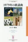 1979年の歌謡曲/スージー鈴木【1000円以上送料無料】