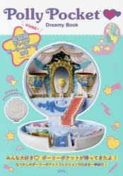 PollyPocketDreamyBoo【後払いOK】【1000円以上送料無料】