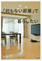 「何もない部屋」で暮らしたい ミニマルに暮らす10人の生活デザイン/ミニマルライフ研究会【後払…