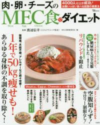 【今だけポイント3倍!】肉・卵・チーズのMEC食でダイエット/渡辺信幸/MEC食推進委員会【後…