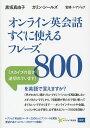 オンライン英会話すぐに使えるフレーズ800/黒坂真由子/カリン・シールズ/レアジョ……