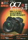 ソニーα7R2スーパーブック αシリーズの集大成的最強モデルを使い倒すための完全ガイド【1000円以上送料無料】
